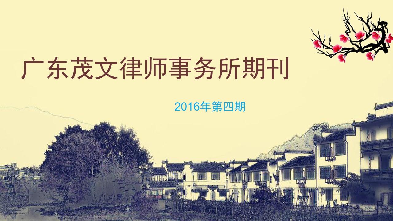 茂文律师所2016第四季度期刊