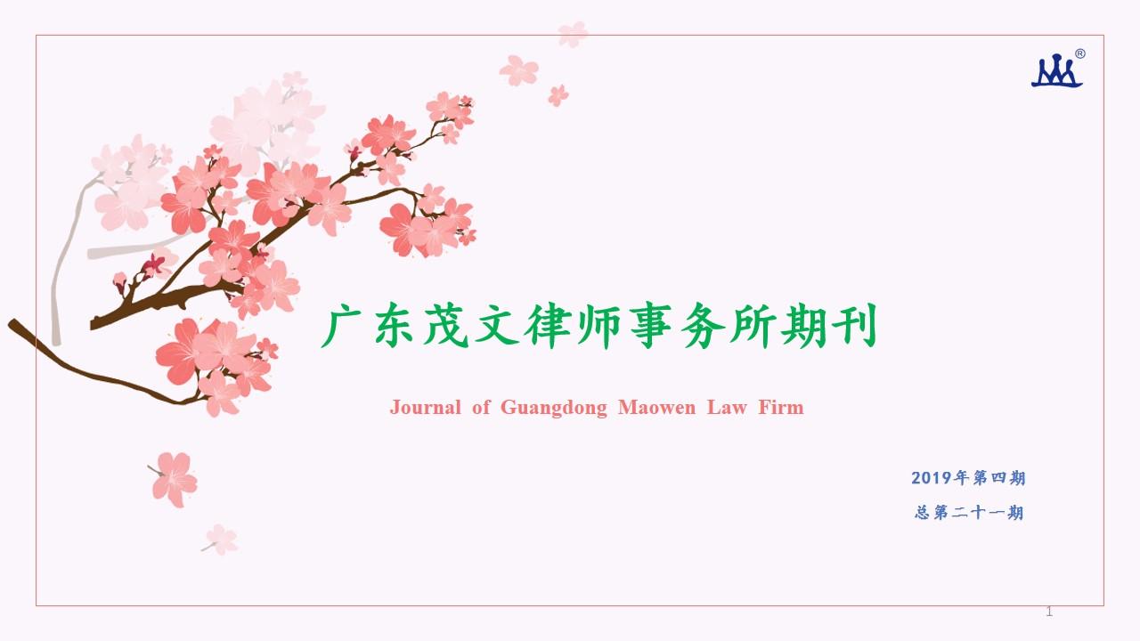 茂文律师所2019第四季度期刊