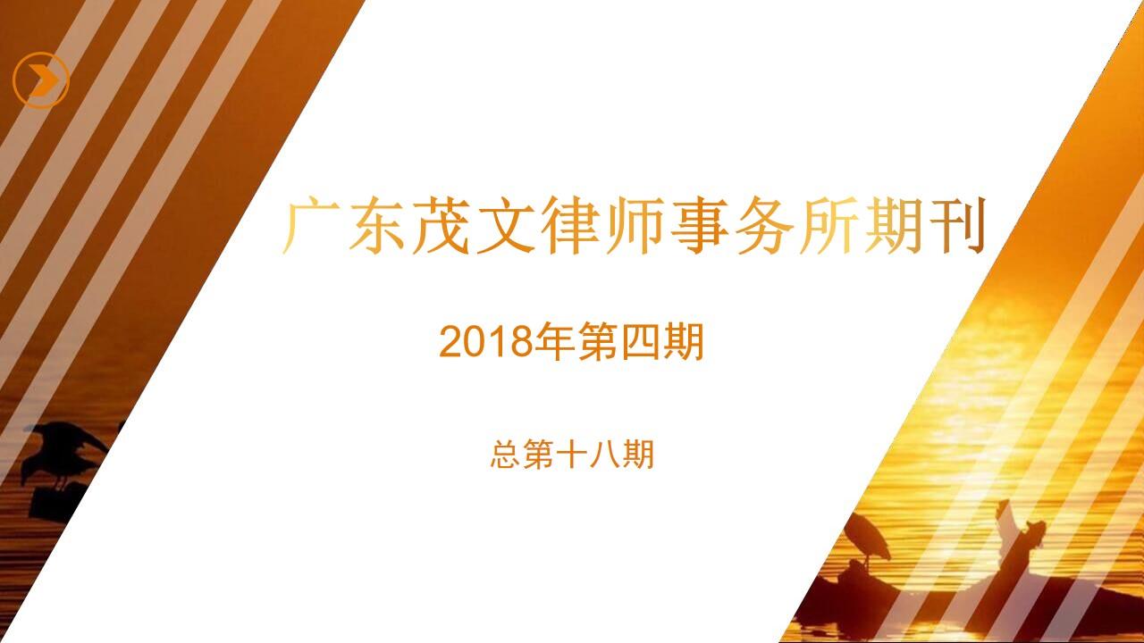 茂文律师所2018第四季度期刊
